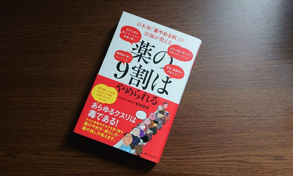 「薬の9割はやめられる」松田史彦 著image
