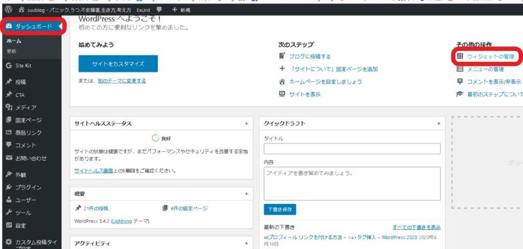 ダッシュボード→ウィジェットの管理をクリックimage