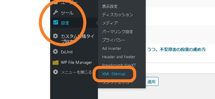 設定 → XML-Sitemap image