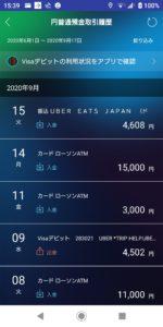 ソニー銀行取引画面