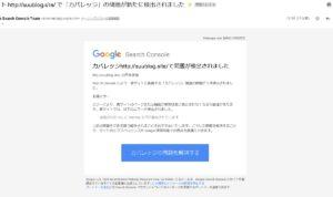 GoogleSearchConsoleカバレッジ送信された URL に noindex タグが追加されていますの対処方法 2020 – WordPressBlogimage