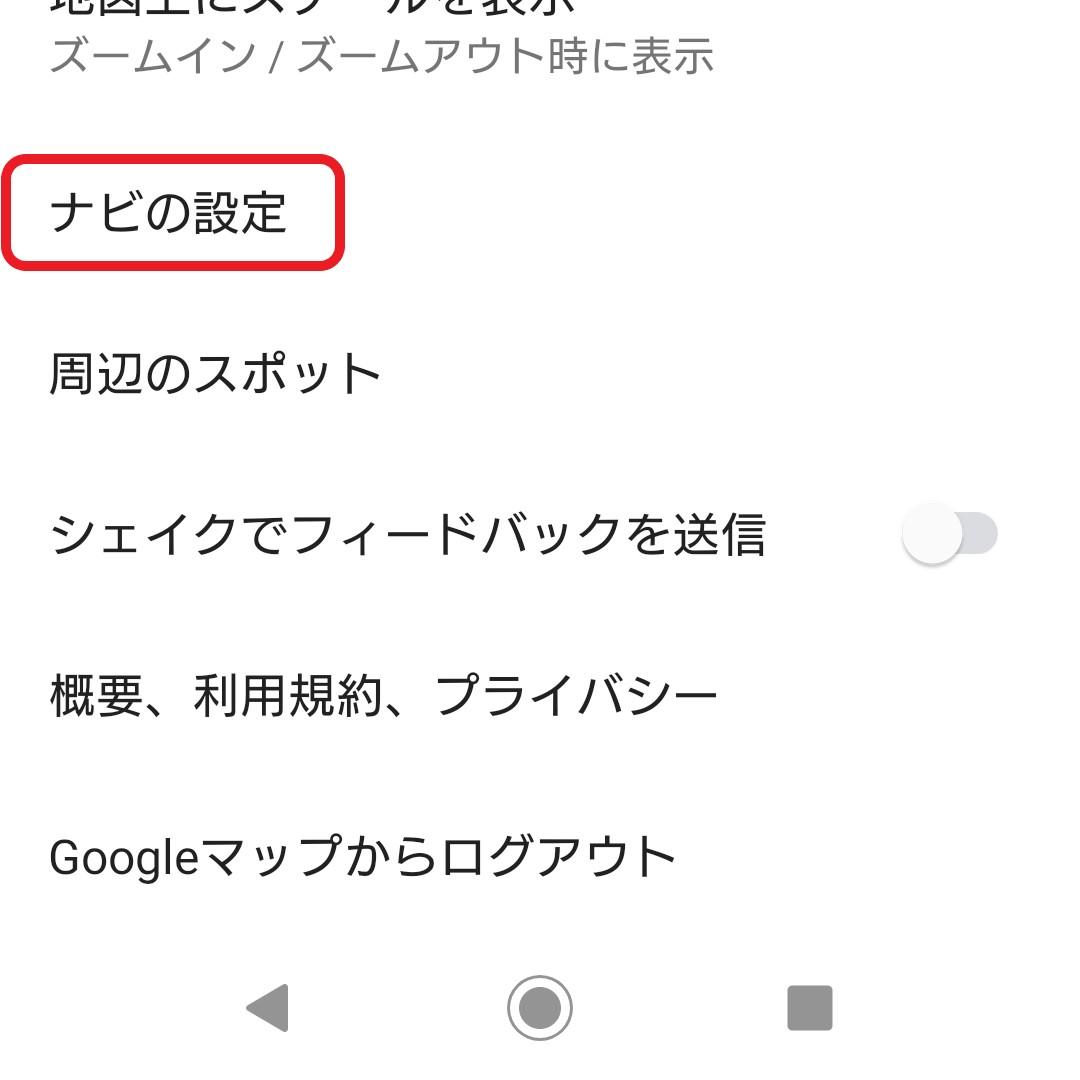 Googlemapナビの設定をタップimage