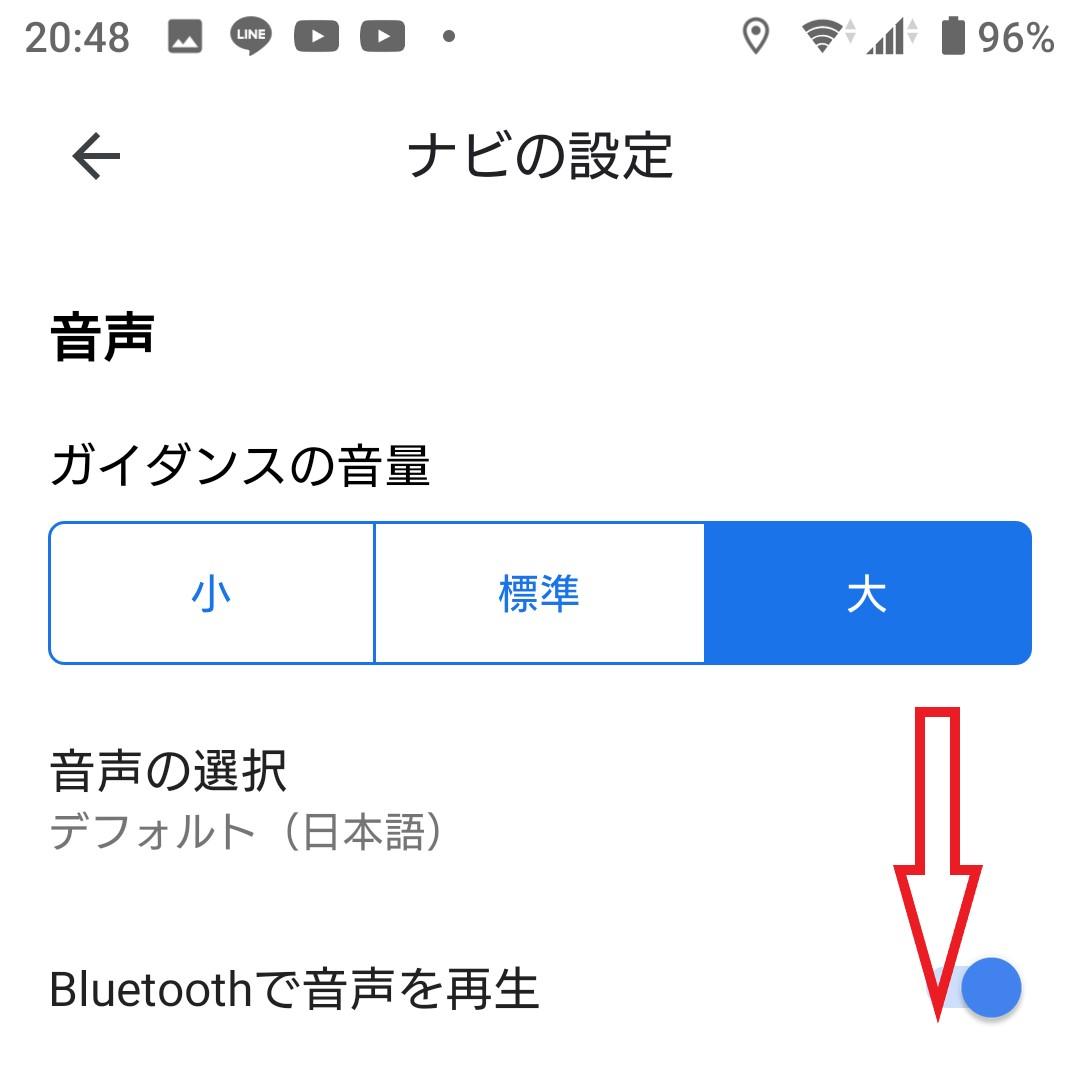 Googlemapナビの設定を下にスクロールimage