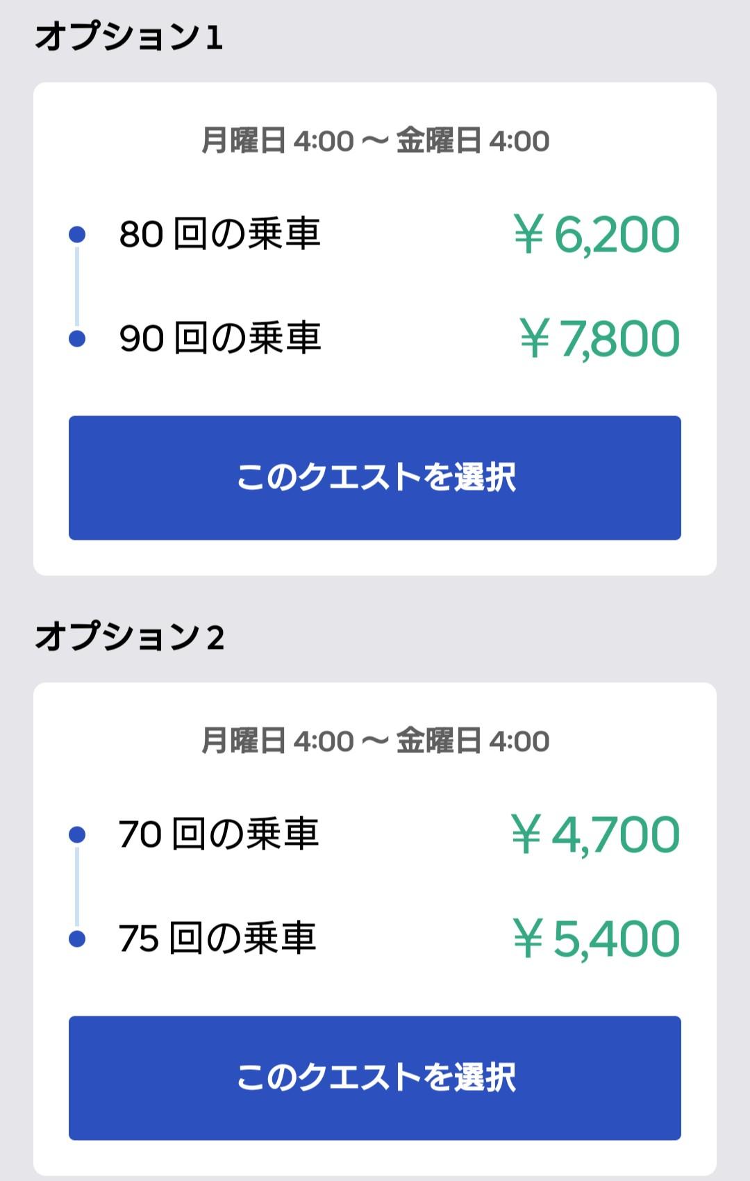 UberEats料金改定後のクエスト