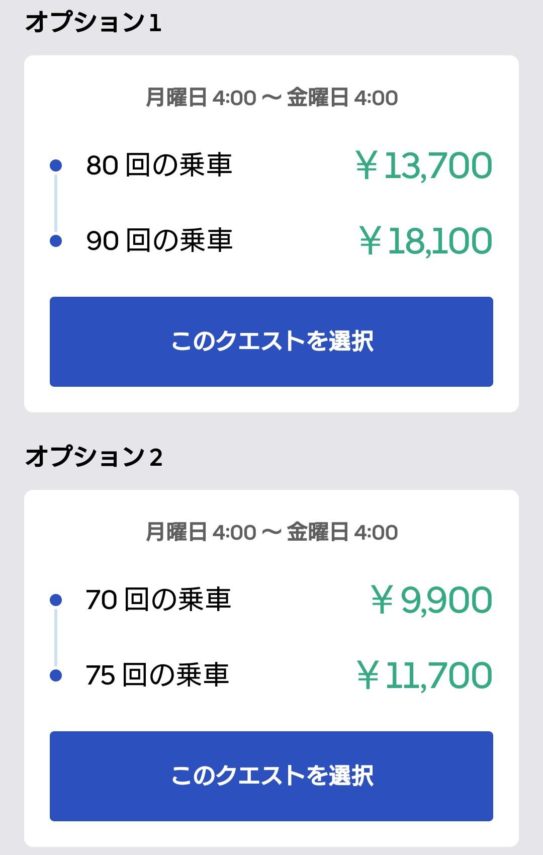 UberEats料金改定前のクエスト