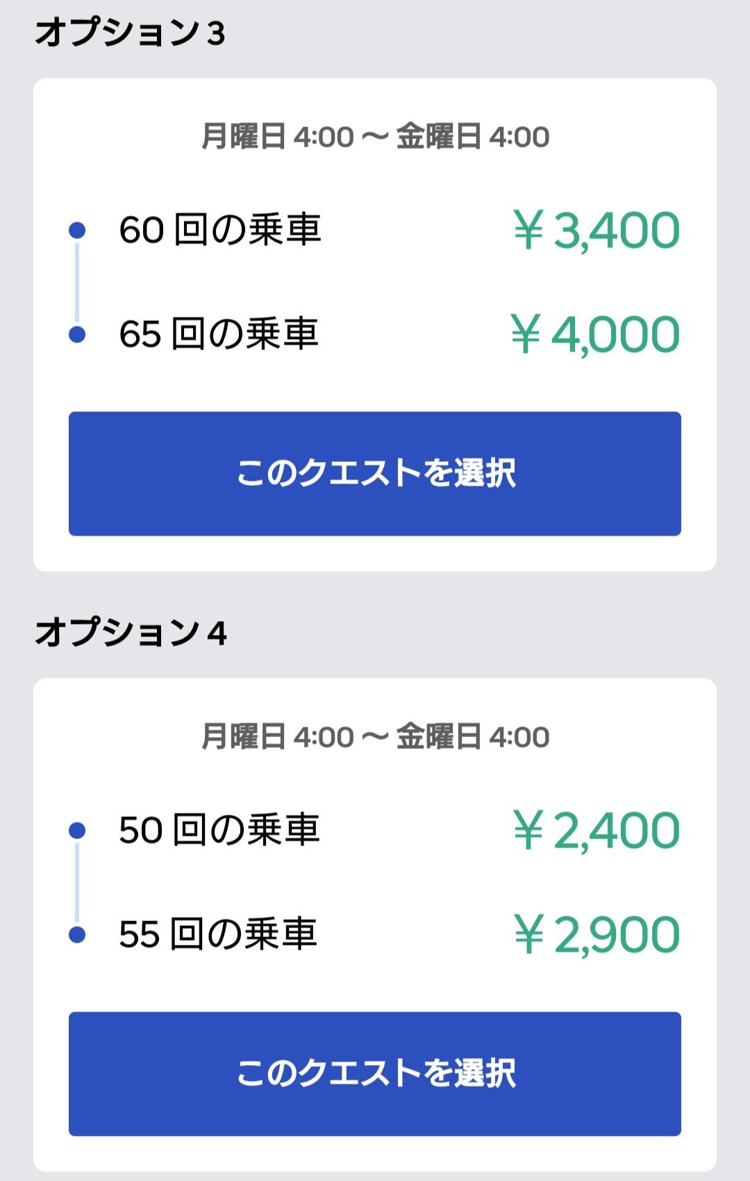 60件から65件UberEats料金改定後のクエスト