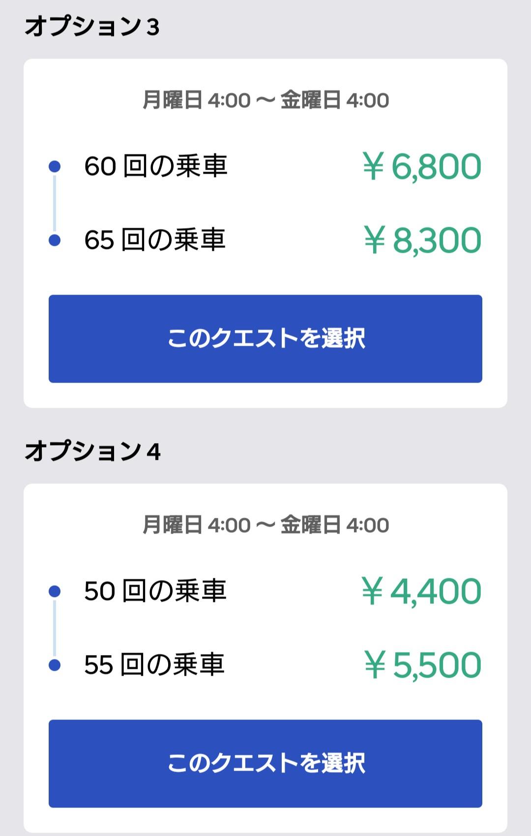 60件から65件UberEats料金改定前のクエスト